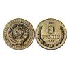 5 рублей 1956 года