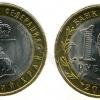 Юбилейные 10 рублей Россия