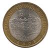 2008 год 10 рублей Азов