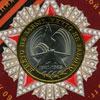 10 рублей 2005 года 55 лет Никто не забыт, ничто не забыто