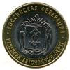 10 рублей 2010 год Ненецкий автономный округ
