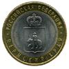 2010 год 10 рублей Пермский край