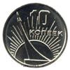 10 копеек 1967 года 50 лет Советской власти