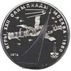 1 рубль 1979 года Советские космические исследования