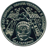 1 рубль 1981 года 20 лет перого полета Человека В Космос