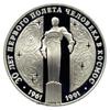 3 рубля 1991 года 30 лет первого полета Человека В Космос