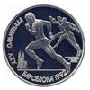1 рубль 1991 года Памятные монеты, посвященные XXV летним Олимпийским играм в Барселоне. (Бег)