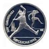 1 рубль 1991 года Памятные монеты, посвященные XXV летним Олимпийским играм в Барселоне. (Метание копья)