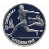 1 рубль 1991 года Памятные монеты, посвященные XXV летним Олимпийским играм в Барселоне. (Прыжки в длину)