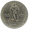 1 рубль 1965 года Двадцать лет Победы над фашистской Германией