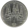 1 рубль 1978 года Игры XXII Олимпиады Москва 1980 (Кремль)