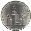 1 рубль 1979 года Игры XXII Олимпиады. Москва. 1980 (МГУ)