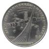 1 рубль 1979 года Игры XXII Олимпиады Москва. 1980 (Советские космические исследования)