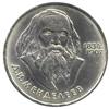 1 рубль 1984 года 150-летие со дня рождения русского химика Д.И.Менделеева