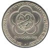 1 рубль 1985 года За антиимпериалистическую солидарность, мир и дружбу