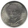 1 рубль 1989 года 175 лет со дня рождения русского поэта М.Ю.Лермонтова