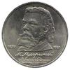 1 рубль 1989 года 150 лет со дня рождения русского композитора М.П.Мусоргского