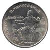 1 рубль 1990 года 150 лет со дня рождения русского композитора П.И.Чайковского.