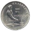 1 рубль 1991 года 125 лет со дня рождения русского физика П.Н.Лебедева.