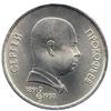 1 рубль 1991 года 100 лет со дня рождения советского композитора, пианиста и дирижера С.С.Прокофьева.