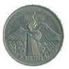 3 рубля 1989 года землетрясение в Армении 07.12.1988