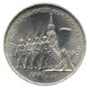 3 рубля 1991 года 50 лет разгрома немецко-фашистских войск под Москвой