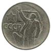 50 копеек 1967 года 50 лет Советской власти