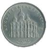 5 рублей 1991 года Москва, Архангельский собор, 1508 г.