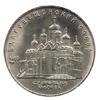 5 рублей 1989 года Памятная монета с изображением Благовещенского собора Московского Кремля.
