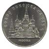 5 рублей 1989 года Памятная монета с изображением собора Покрова на рву в Москве.