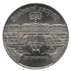 5 рублей 1990 года Памятная монета с изображением Большого дворца в Петродворце.