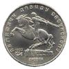 5 рублей 1991 года Ереван, памятник Давиду Сасунскому, 1959 г.