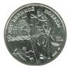 100 рублей 1995 года 50 лет Великой Победы