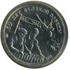 10 рублей 1995 года 50 лет Великой Победы