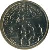 20 рублей 1995 года 50 лет Великой Победы