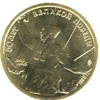 5 рублей 1995 года 50 лет Великой Победы