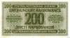 200karbowanez-1942_b