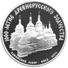 3 рубля 1988 года Софийский собор в Киев
