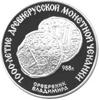 3 рубля 1988 года Сребренник Владимира