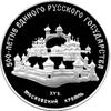 3 рубля 1989 года Московский кремль