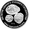 3 рубля 1989 года Первые общерусские монеты