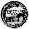 3 рубля 1990 года Экспедиция Кука в Русскую Америку