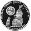 3 рубля 1990 года Флот Петра Великого
