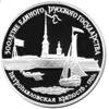 3 рубля 1990 года Петропавловская крепость
