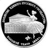 3 рубля 1991 года Большой театр