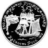 3 рубля 1991 года Форт Росс