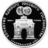 3 рубля 1991 года Триумфальная арка