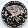 10 рублей 1978 года Велоспорт