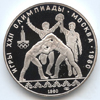 10 рублей 1980 года Танец орла и хуреш