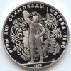 10 рублей 1979 года Поднятие гири